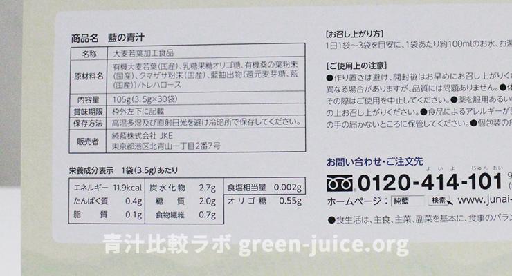 藍の青汁の原料・成分