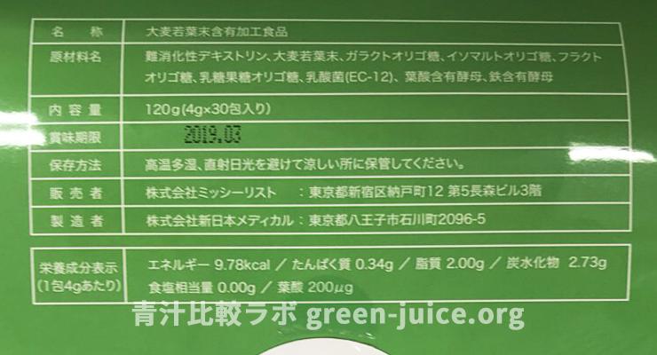 美力青汁healthyの原料・成分