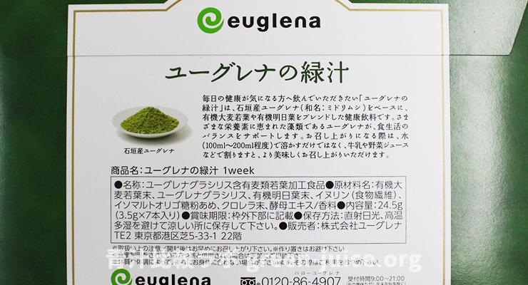 ユーグレナの緑汁の原料・成分