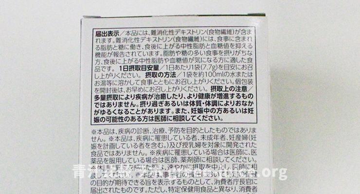 厳選青汁プレミアムの原料・成分