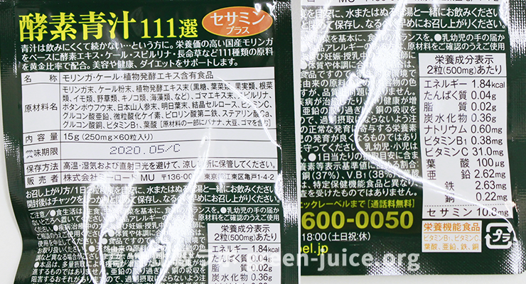 酵素青汁111選セサミンプラスの原料・成分