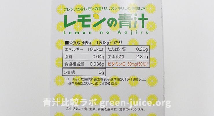 レモンの青汁の原料・成分