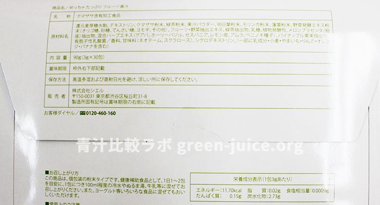 めっちゃたっぷりフルーツ青汁の原料・成分