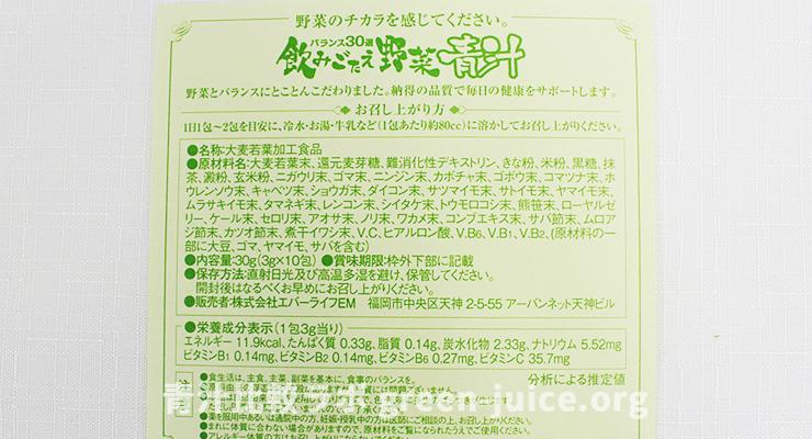 飲みごたえ野菜青汁の原料・成分