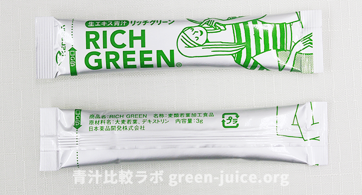 リッチグリーンの原料・成分
