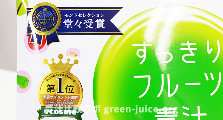 すっきりフルーツ青汁