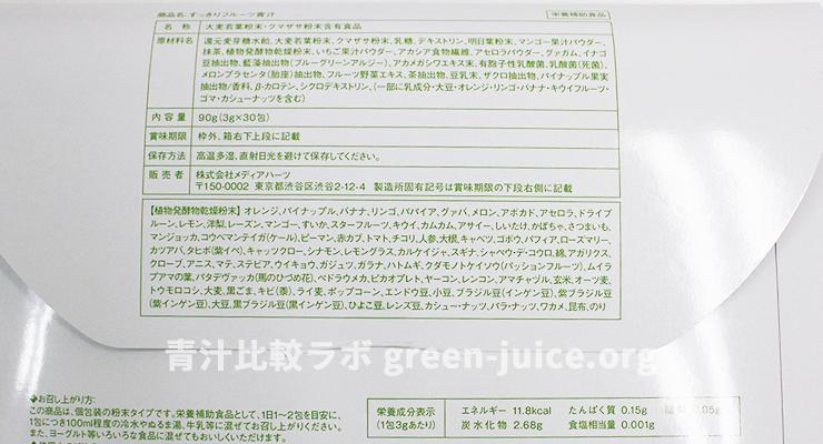 すっきりフルーツ青汁の原料・成分