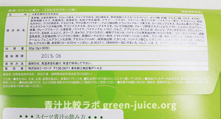 スイーツ青汁の原料・成分