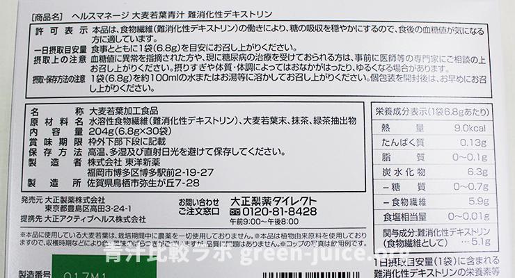 ヘルスマネージ大麦若葉青汁難消化デキストリンの原料・成分