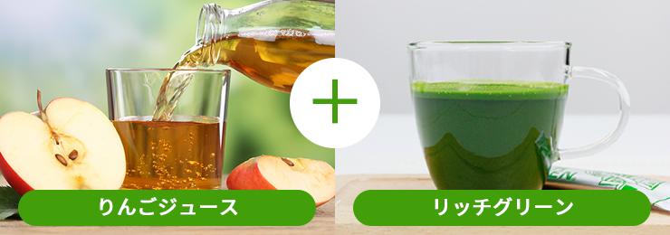 りんごジュースとリッチグリーン