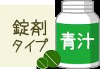 錠剤・粒の青汁