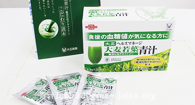 ヘルスマネージ大麦若葉青汁 難消化デキストリン(大正製薬)