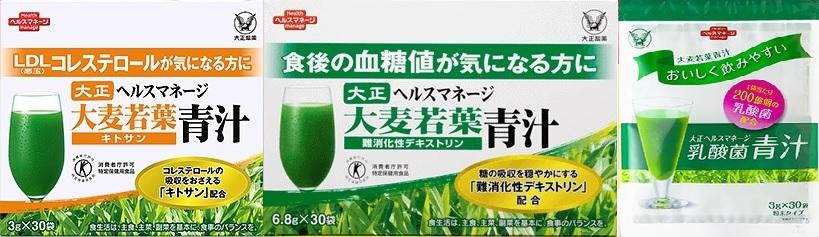大正製薬青汁