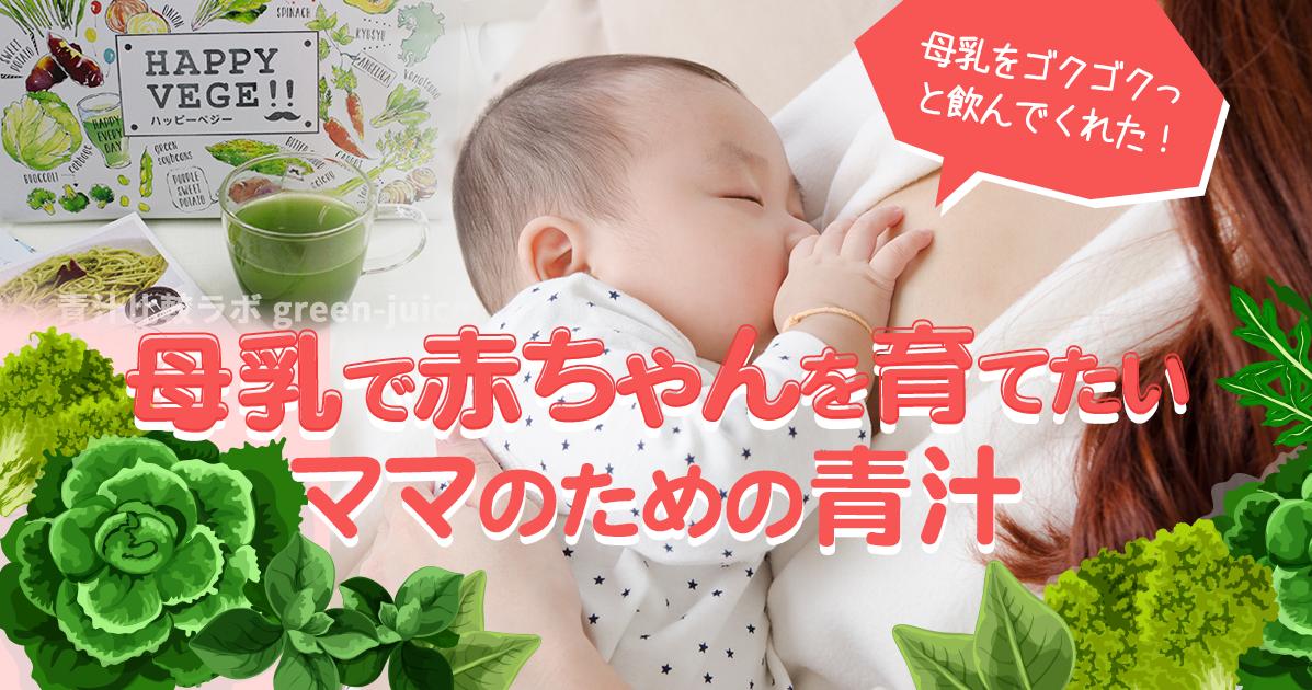 母乳の青汁